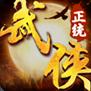 正统武侠游戏v1.0.1 官方版