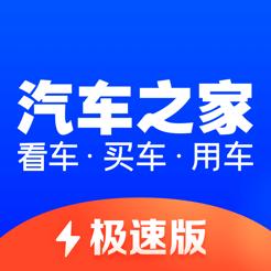 汽车之家极速版ios版v1.0.0 iPhone版