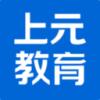 上元教育v1.0.1 最新版