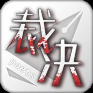 裁决诗人v1.4.0 安卓版