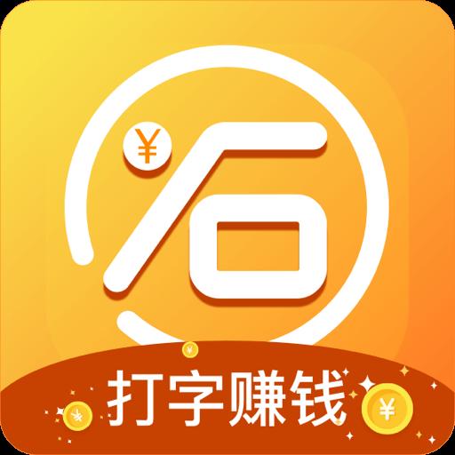 小石输入法赚钱app