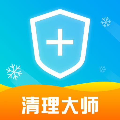 007清理大师appv1.2.21 最新版