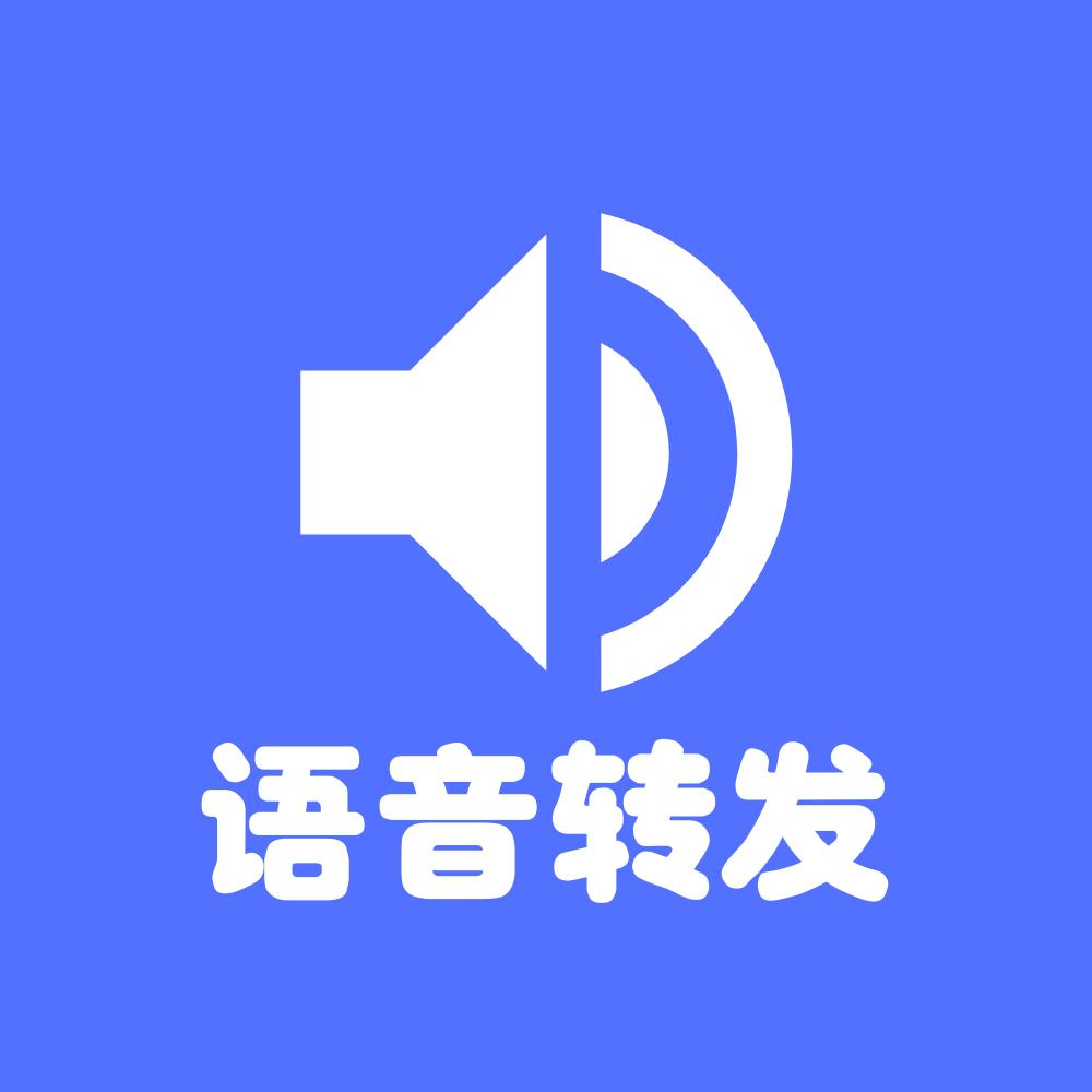 微信转发语音appv1.0.1 最新版