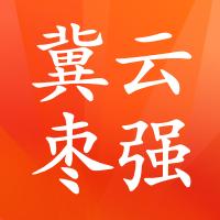 冀云枣强v1.0.0 官方版