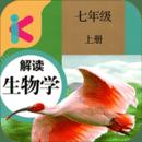 七年级上册生物解读appv2.8.20 最新版