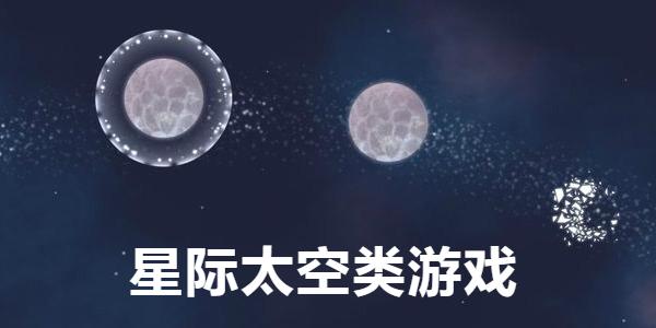 星际太空类游戏