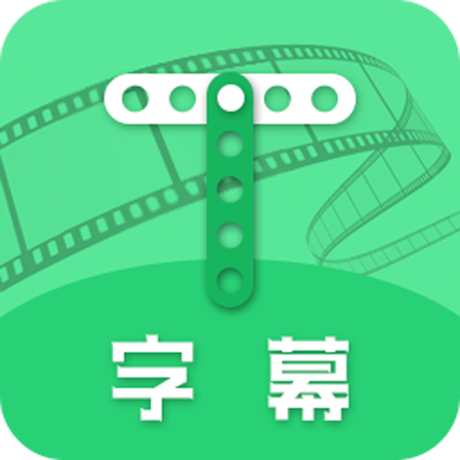 字幕v2.3.1 最新版