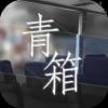 青箱游戏完整版v0.9.2 最新版