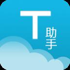 慧道教师助手v1.3.2.5 安卓版