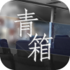 青箱游戏内购版v0.9.2 破解版
