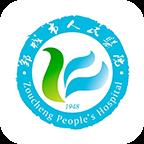 邹城市人民医院appv1.0.4 安卓版