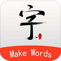 书法笔划造字appv2.0.2 最新版
