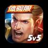 王者荣耀台服体验服最新版V1.33.4.1 官方版