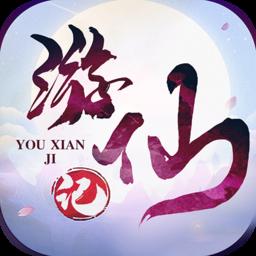 游仙记领300现金版v1.5.3.0 免费版