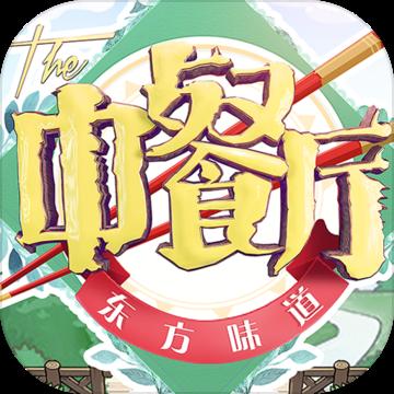 中餐厅东方味道v1.0 中文版
