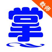 掌通宝教师版appv4.1.3 安卓版