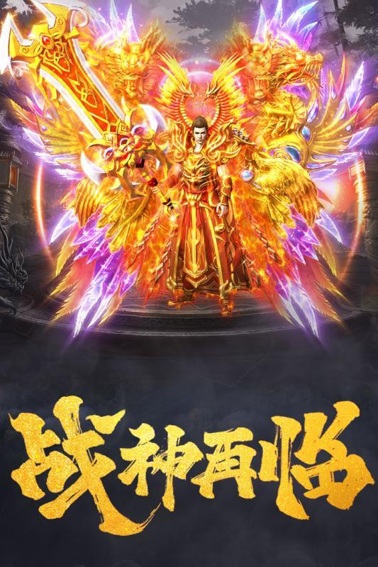 王城英雄主宰区v3.73 官方版