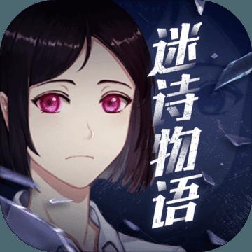 迷诗物语v1.4.0 官方版