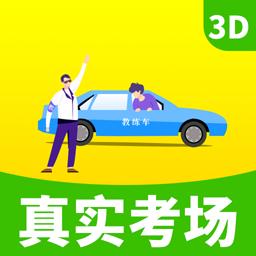 驾考驾校真实考场安卓版下载-驾考驾校真实考场appv2.23 最新版