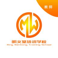 明文师(明文堂培训学校教师端)v1.0.1 官方版