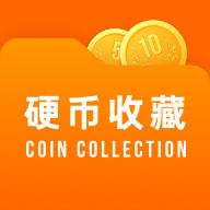 硬币收藏管家v1.0.0 安卓版
