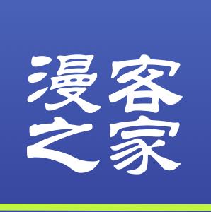 漫客之家app(日历记事本)v1.0.0 最新版