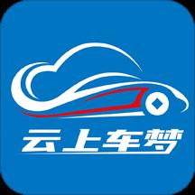 云上车梦appv4.1.0 最新版