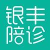 银丰陪诊appv1.0.0 最新版