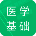 医学基础知识题库appv1.3 最新版