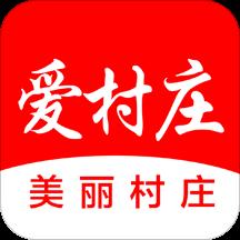 爱村庄(农村直销平台)v1.2.2 安卓版