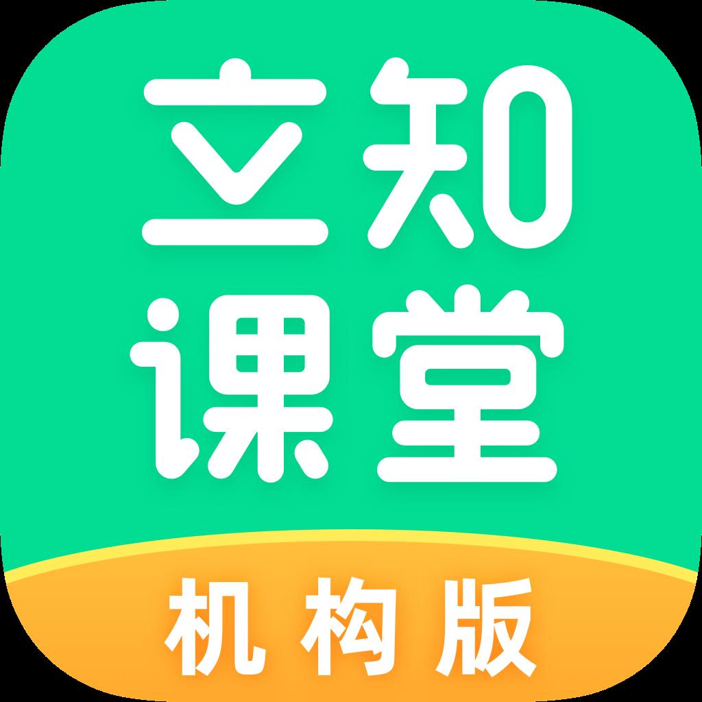 立知课堂机构版v1.0.2.466 手机版