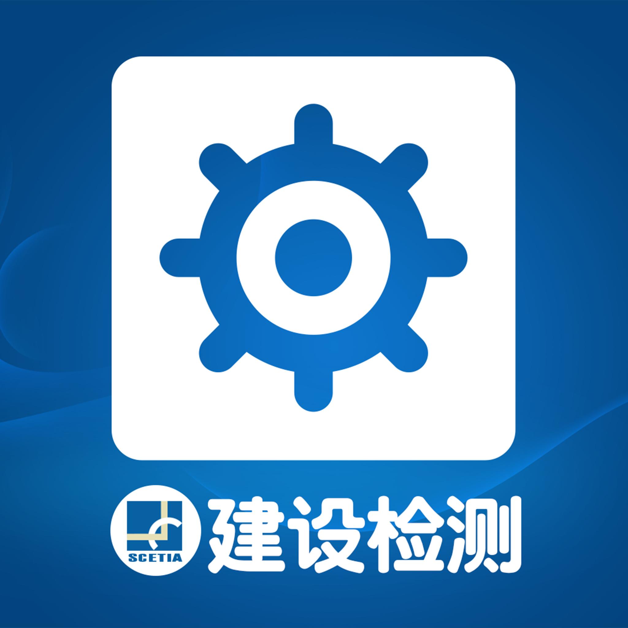 建设检测appv1.031 最新版