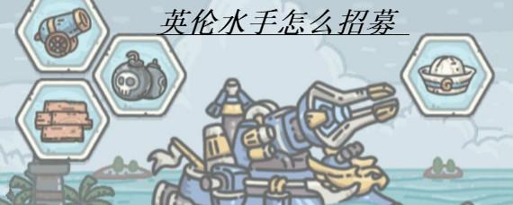 最强蜗牛英伦水手怎么招募 最强蜗牛英伦水手系统怎么玩