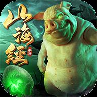 山海经HD手游v1.3.3 安卓版