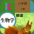 八年级上册生物解读app下载v2.8.20 最新版