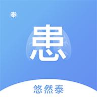 悠然泰患者端v1.0.8 安卓版