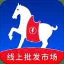 查马货道(线上批发市场)v4.1.20200624 最新版