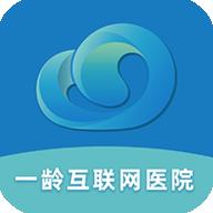 一龄互联网医院appv1.1 手机版