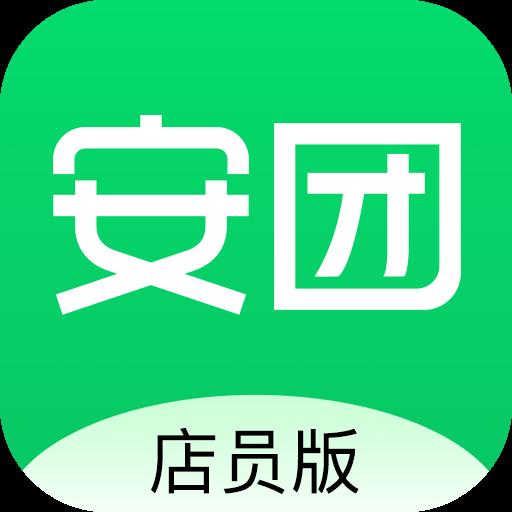 安团店员版ios版v1.0.4 最新版