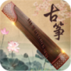 古筝大师v1.3.0 最新版