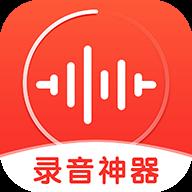 录音神器v1.3.8 最新版