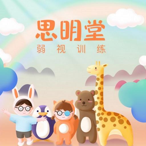 思明堂弱视训练appv202007012 最新版