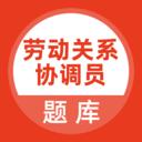 劳动关系协调员题库v1.0.0 安卓版