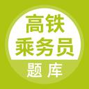 高铁乘务员题库v1.0.1 安卓版