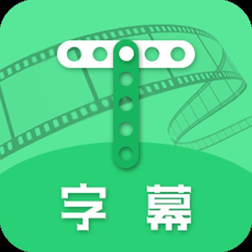 字幕助手appv2.3.1 安卓版