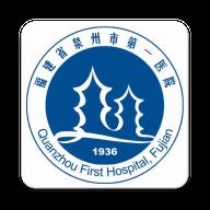泉州市第一医院appv1.0.24 最新版
