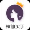 神仙买手v1.2 最新版