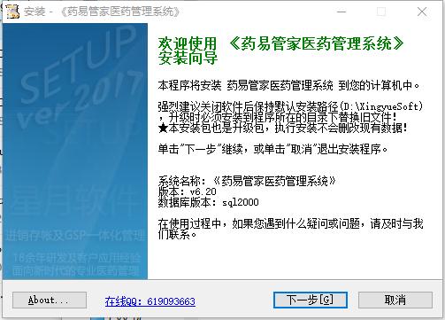 药易管家医药管理系统v6.20 官方版