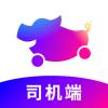 花小猪driver 端app苹果版