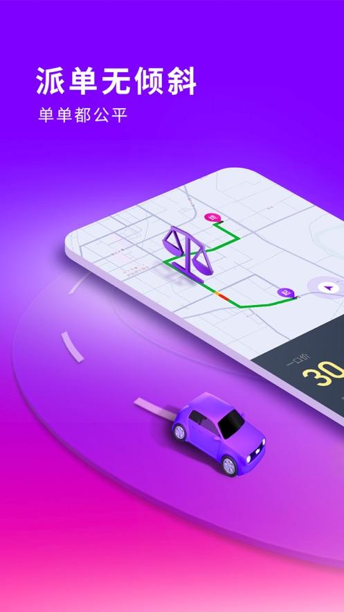 花小猪司机端app苹果版v1.0.20 iPhone版
